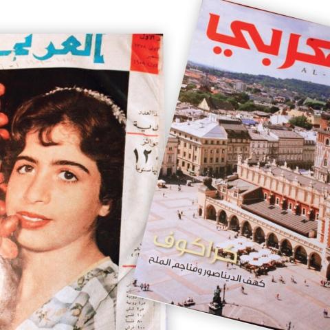صور: 62 سنة على تأسيس مجلة العربي، محرّك البحث ما قبل جوجل