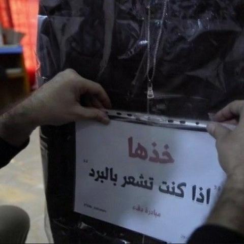 صور: في العراق.. ملابس مجانية لتدفئة المحتاجين من برد الشتاء