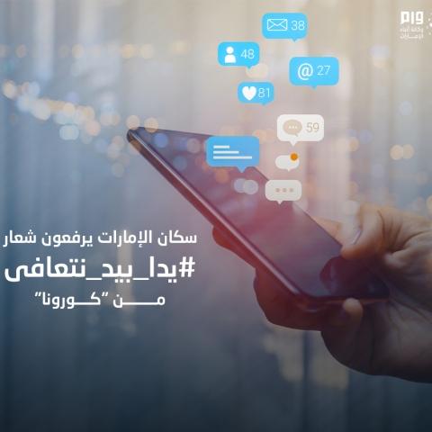 ${rs.image.photo} #يداً_بيد_نتعافى من كورونا.. شعار يرفعه سكان دولة الإمارات بمختلف منصات التواصل الاجتماعي