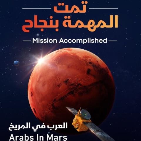 صور: مسبار الأمل يصل إلى مدار المريخ.. مسطرًا إنجازًا جديدًا للدولة والعالم العربي!