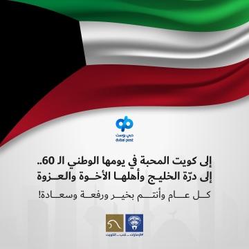 """صور: #الإمارات_تحب_الكويت.. وسام يتصدّر """"تويتر"""" باليوم الوطني الكويتي الـ60"""