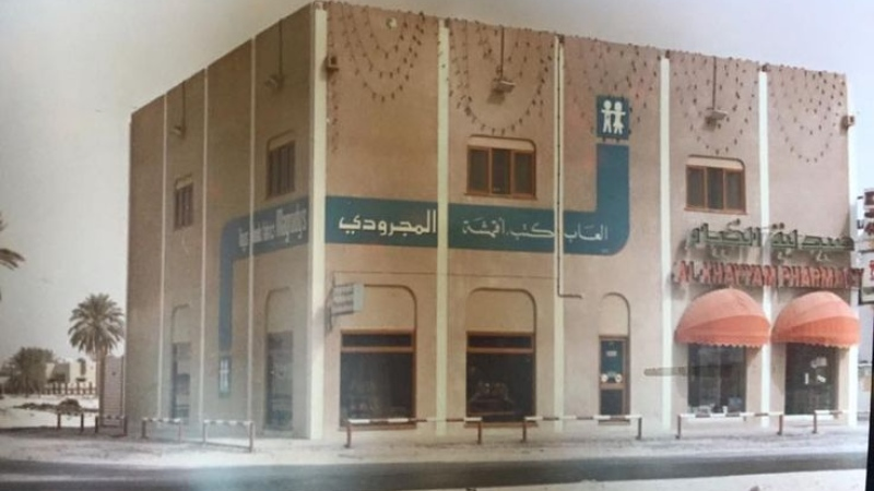 Photo: Open since 1975 at the heart of Dubai.. Magrudy's book store marks some of our best memories!