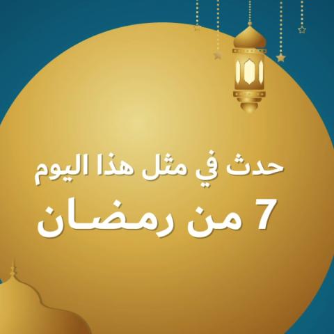 صور: إمساكية 2021: حدث في مثل هذا اليوم من رمضان