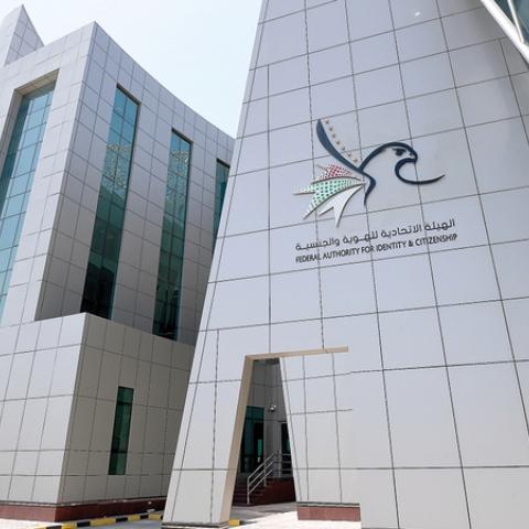 صور: بطاقات الهوية الوطنية الجديدة في الإمارات.. وتحوّل نحو مستقبل رقمي و ذكي!