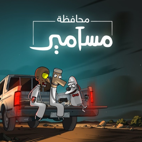"""صور: مسلسل """"محافظة مسامير"""" السعودي على نتفليكس"""